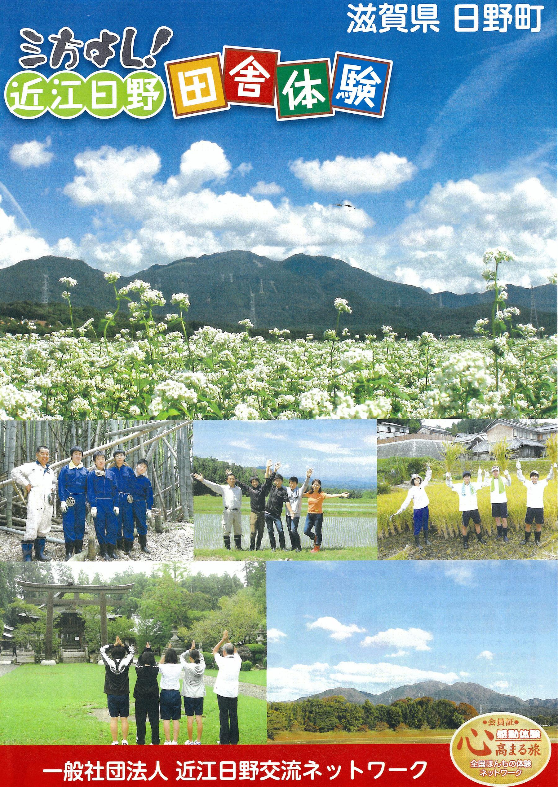近江日野田舎体験プログラム(パンフレット表紙)